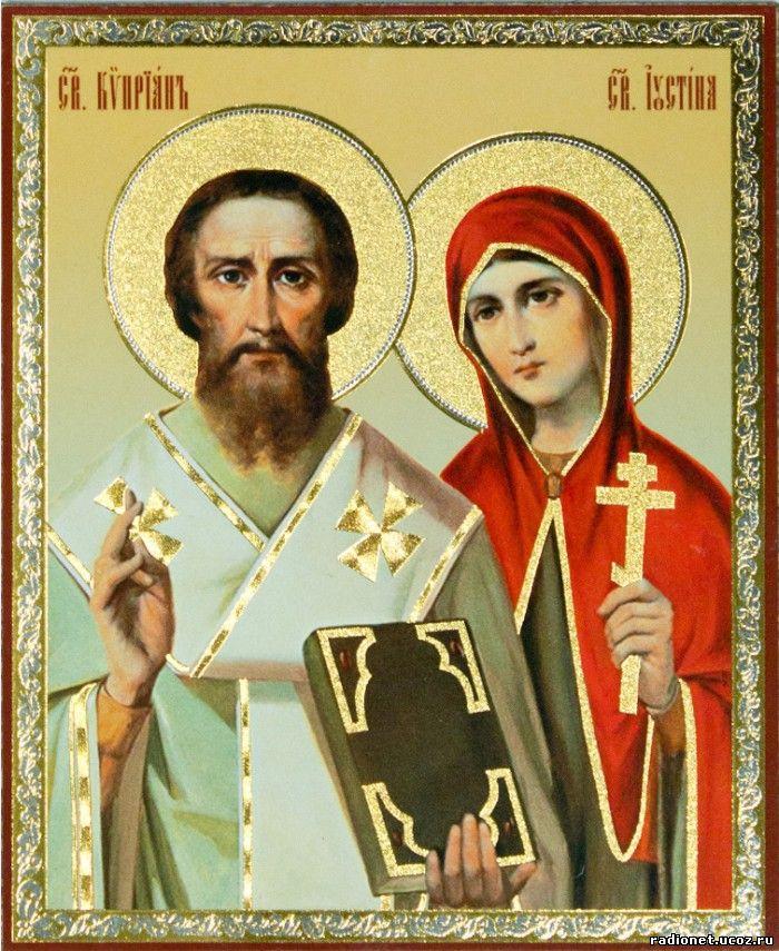 молитвы Киприана и Устины