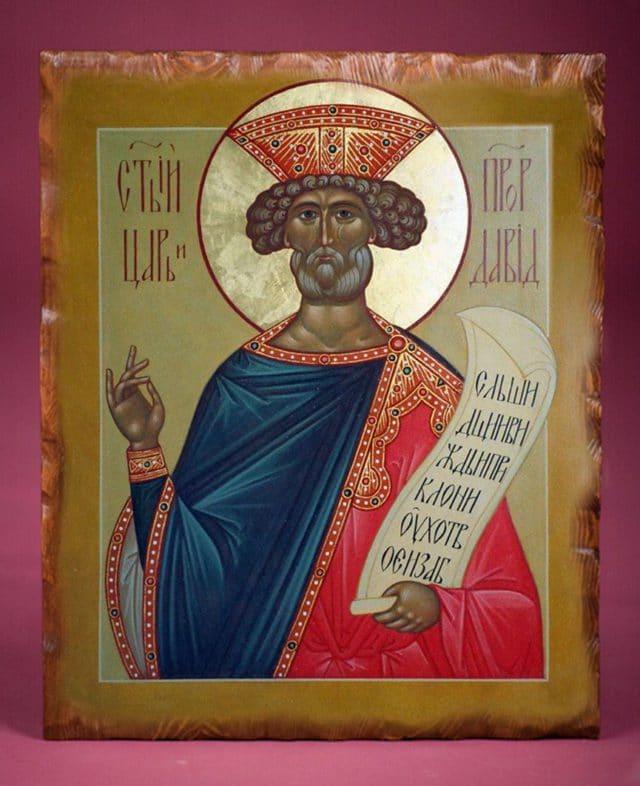 Давид царь Псалмопевец
