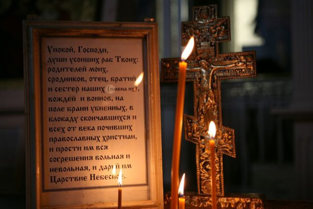 Православная молитва за усопших